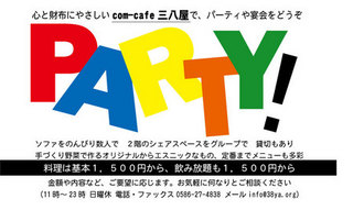 party!E4B889E585ABE5B18BE79C8BE69DBF101205-03e40-thumbnail2.jpg
